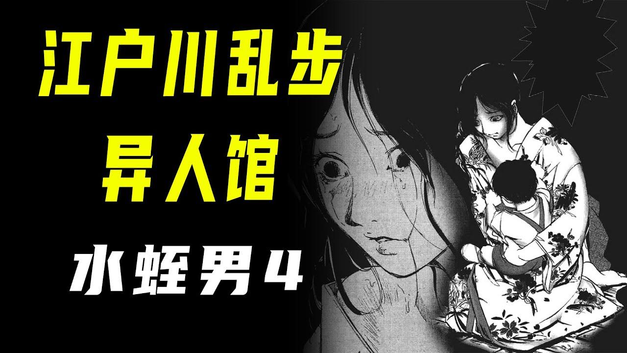 【江戶川亂步異人館24水蛭男4】怪物男把小嬌妻囚禁後,終於得救了……