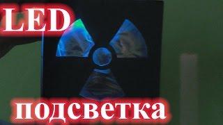 LED подсветка знаков и букв своими руками(В этом видео я покажу Вам как можно сделать светодиодную (LED) подсветку знаков и букв на все случаи жизни...., 2015-03-22T17:16:43.000Z)