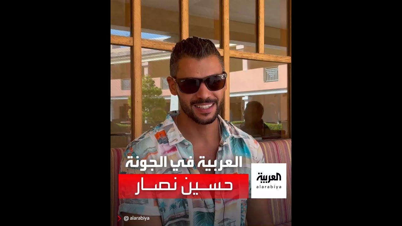 العربية في الجونة تلتقي حسين نصار