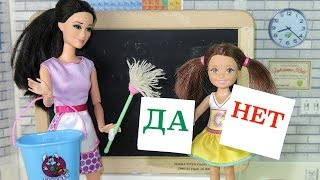 Новая Уборщица Школы  Ракель  Мультик #Барби Школа Играем в Куклы Для девочек