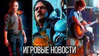 ИГРОВЫЕ НОВОСТИ The Last of Us 2, System Shock 3, Death Stranding, Cyberpunk 2077, Скандал NBA 2K20