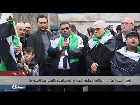 أنس العبدة والإخوان المسلمين، من وجد ضالته في من؟ - وانت بتعرف