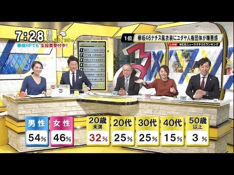 欅坂46 ナチス風衣装にユダヤ人権団体が嫌悪感を表明、謝罪を求める [モーニングCROSS]