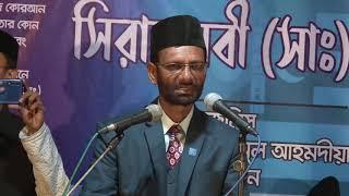 Bangladesh Siratun Nabi Jalsa
