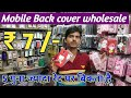 Mobile back cover wholesale market  ||  mbile cover wholesaler