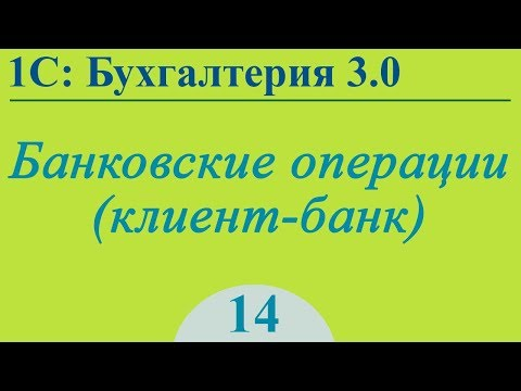 Банковские операции (клиент-банк) в 1С:Бухгалтерия 3.0