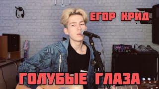 Егор Крид — Голубые Глаза Cover