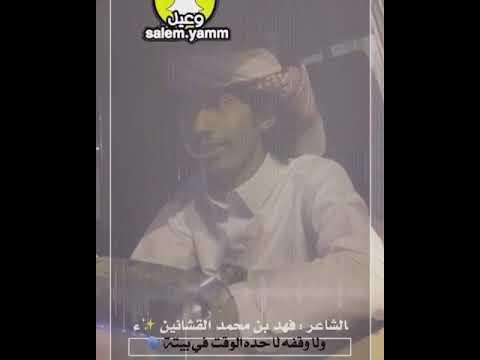 قصيدة الشاعر: فهد محمد القشانين اليامي