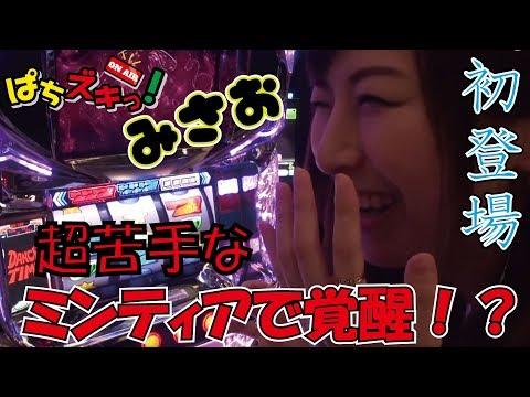 【ディスクアップ】初登場のみさおちゃん!カメラマンからの圧が強いぃぃぃ・・・【ぱちズキっ!】