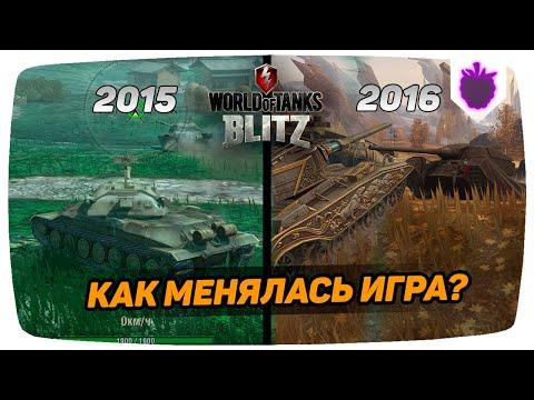 Как менялся WoT Blitz в 2015 году? Какой игра БЫЛА 4 года назад?