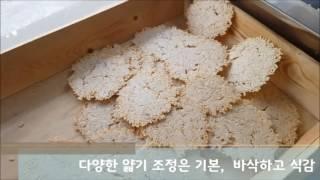 누룽지 제조기 - 일프로나온 쿠키시스템