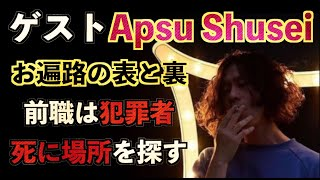 【SPゲスト】文様作家『APSU SHUSEI』が参上!四国八十八ヶ所巡りの表と裏の体験談を語る!【APSU SHUSEI】【お遍路さん】※若干音割れあります。音量注意