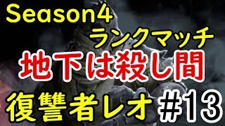 Season4 ランクマッチ 復讐者レオ#13 地下は殺し間 生かして返さん!