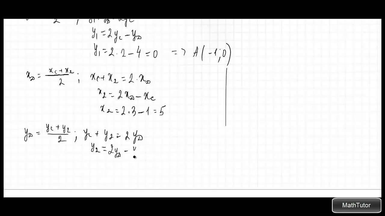 Урок 9 класс решение задач метод координат сопромат помощь на экзамене