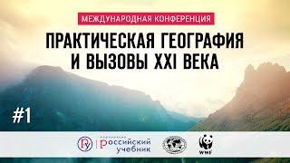 Международная конференция по географии в РАО. Часть 1