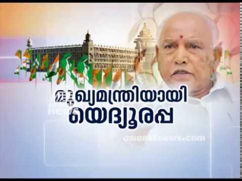 Congress to protest against Yeddyurappa for being new CM | Karnataka Election