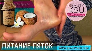 Маска для питания кожи пяток (кокосовое масло). #beautyksu(, 2015-05-05T14:09:03.000Z)