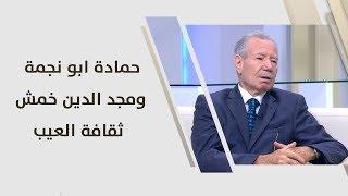 حمادة ابو نجمة ومجد الدين خمش - ثقافة العيب
