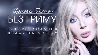 "Ирина Билык - Документальная драма ""Без Грима"""