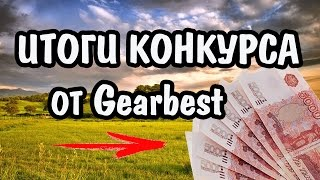 Итоги конкурса от магазина Gearbest