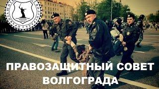 Фильм: Правозащитный Совет Волгограда