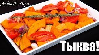 АРОМАТНАЯ ТЫКВА ЗАПЕЧЕННАЯ с помидорами луком и розмарином Вкусно и полезно Люда Изи Кук тыква