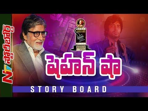 Amitabh Bachchan Success Story || Dadasaheb Phalke Awardee || Story Board || NTV