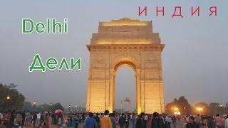Дели - город Индии(Дели — город Индии. Второй по величине (после Мумбаи) город Индии. Как прекрасны на фото достопримечательно..., 2014-10-27T13:26:01.000Z)