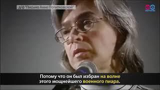 13 лет назад была убита Анна Политковская