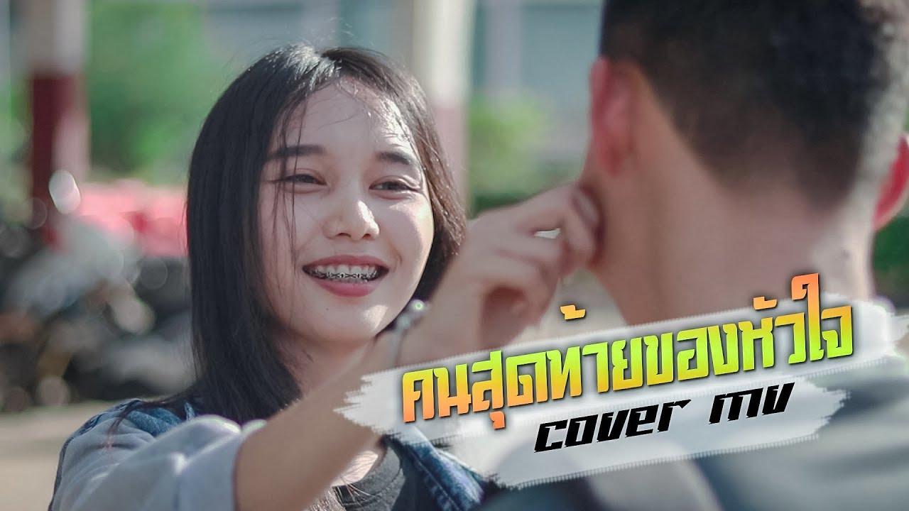 【Cover MV】คนสุดท้ายของหัวใจ - บอย พนมไพร OST.ไทบ้านเดอะซีรีส์ 2 Part II