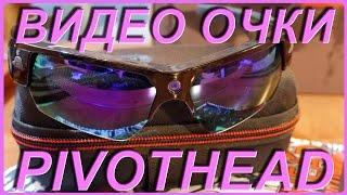 Спорт Очки с Экшн-Камерой Pivothead MOAB для КОПа и Путешествий Unboxing Обзор 2015