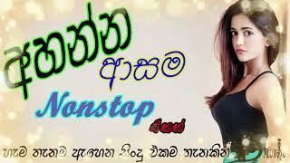 Nonstop Sinhala ඒක මරැ ඒයි නියම නන්ස්ටොප් එකක් Sinhala Songs SL Music 2019