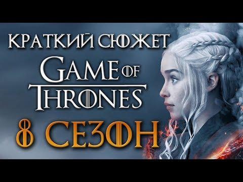 Игра престолов 8 сезон - краткий сюжет