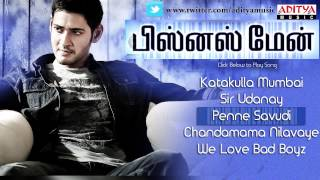 Businessman | Tamil Movie Full Songs Jukebox | Mahesh babu, Kajal Aggarwal