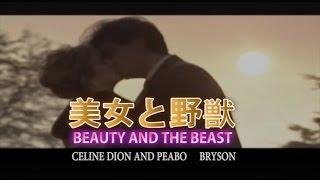 美女と野獣 (カラオケ) CELINE DION AND PEABO BRYSON