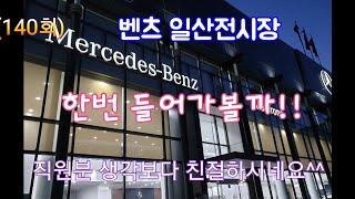 팰리세이드 타고 벤츠매장 구경(일산전시장)