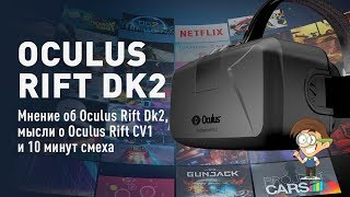 мнение об Oculus Rift Dk2, мысли о Oculus Rift CV1 и 10 минут смеха