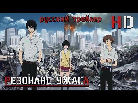Резонанс Ужаса (Эхо террора) (2014) - Русский Трейлер HD