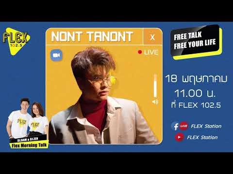 [LIVE] FLEX TALK With Nont Tanont