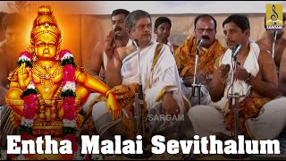 Entha malai sevithalum a bhajan from Sastha Preethi Traditional Bhajans | Live performance