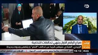 نشرة اخبار الرابعة من قناة دجلة الفضائية 13-1-2017