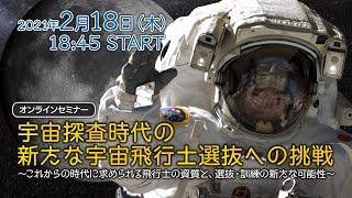 宇宙探査時代の新たな宇宙飛行士選抜への挑戦~これからの時代に求められる飛行士の資質と、選抜・基礎訓練の新たな可能性~