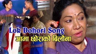 New Nepali Lok Song Aama Chora Ko Bilauna  | Ft .kamal Sushanta K.C.