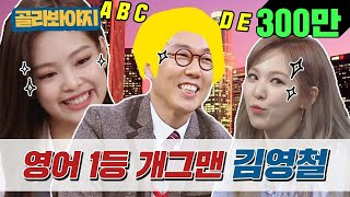 [골라봐야지]대한민국 영어 1등 개그맨 김영철(Kim Young Chul)의 회화수준 ☞GOOD #아는형님 #비정상회담 #JTBC봐야지