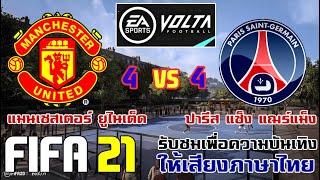 แมนเชสเตอร์ ยูไนเต็ด vs ปารีส แซ็ง แฌร์แม็ง   FIFA 21  ประตูหนู 4 vs 4 I นัดนี้อย่างเข้ม !!!