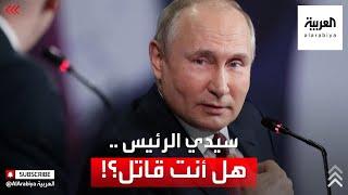 هل أنت قاتل؟ شاهد كيف رّد الرئيس الروسي