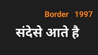 Sandese Aate Hai Lyrics Hindi संदेसे आते है by PK
