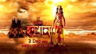 Mahabali Hanuman   মহাবলী হনুমান   Starts 2nd December   Monday - Friday - 7:30 PM   Promo