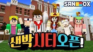 *대박사건* 샌드박스 도시맵이 드디어 생겼습니다!! [샌드박스 시티 by 소피: 마인크래프트 맵리뷰] Minecraft - SANDBOX CITY - [도티]