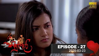 Kinduradari | Episode 27 | 2020- 03- 23 Thumbnail